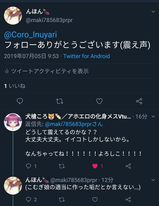 ころ ちゃん twitter