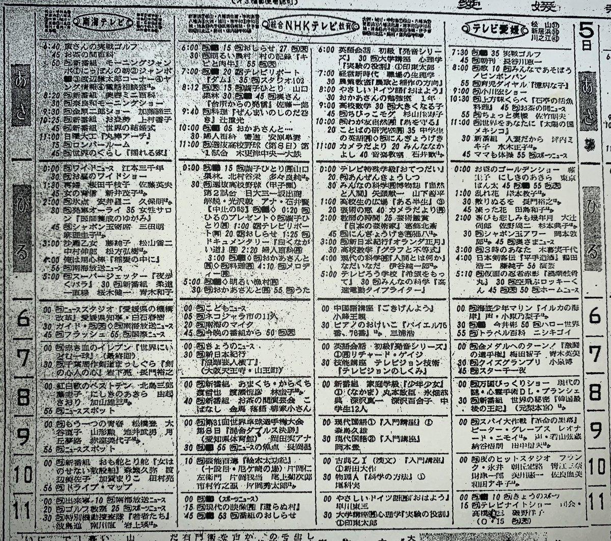 県 テレビ 番組 表 愛媛