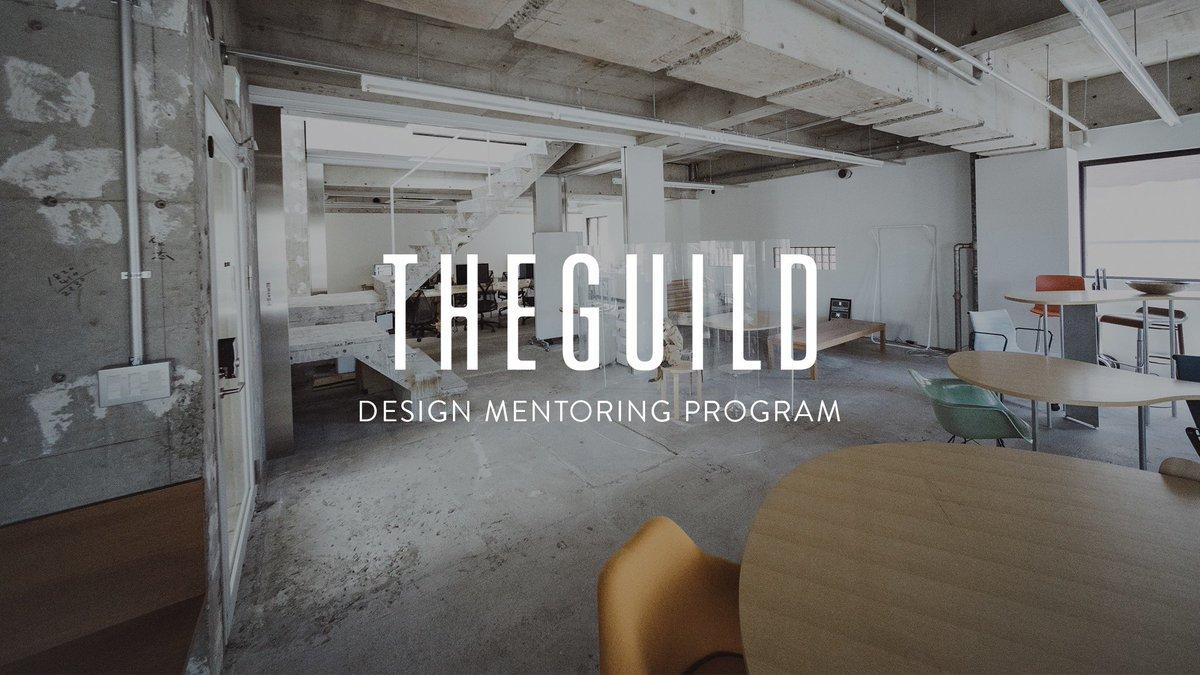 THE GUILDのデザイナー陣でデザインメンタリングプログラムを企画中です。 先駆けてトライアルにご協力頂ける企業/個人を募集します。ご興味のある方はこちらのTweetにメンションください。