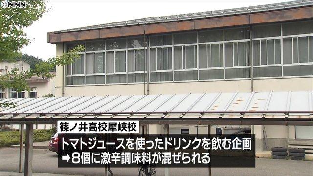 【命に別状なし】高校文化祭で激辛のデスソース入り飲料…9人搬送 長野県 男女12人が文化祭の企画でドリンクを飲んだところ、9人が腹痛やおう吐の症状を訴え、病院に救急搬送された。