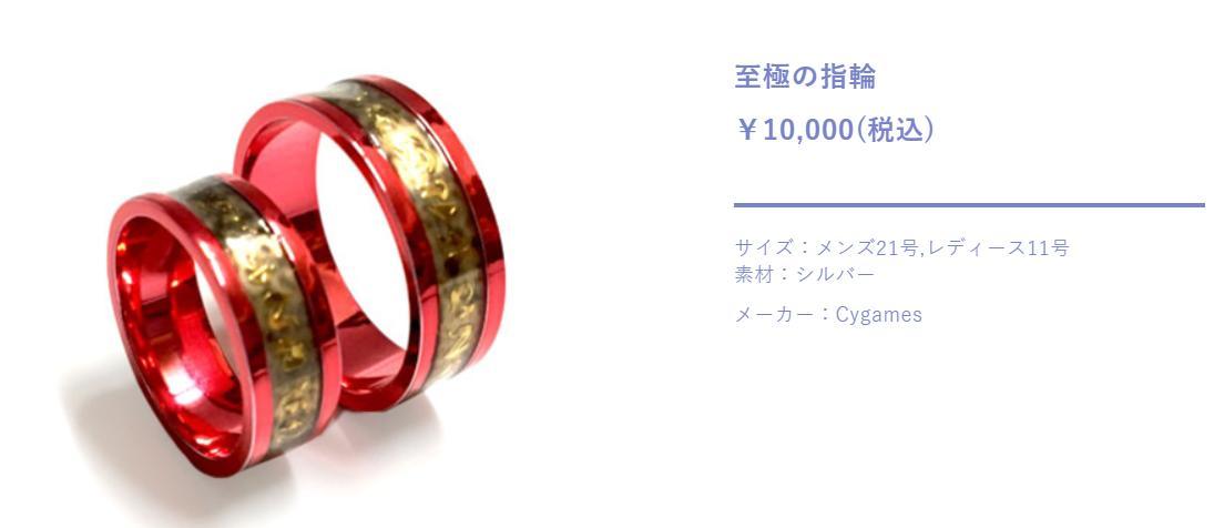 グラブル 指輪 背水