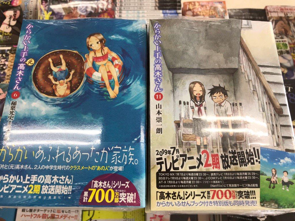 からかい上手の高木さん 11 からかいふせんブック付き特別版に関する画像8