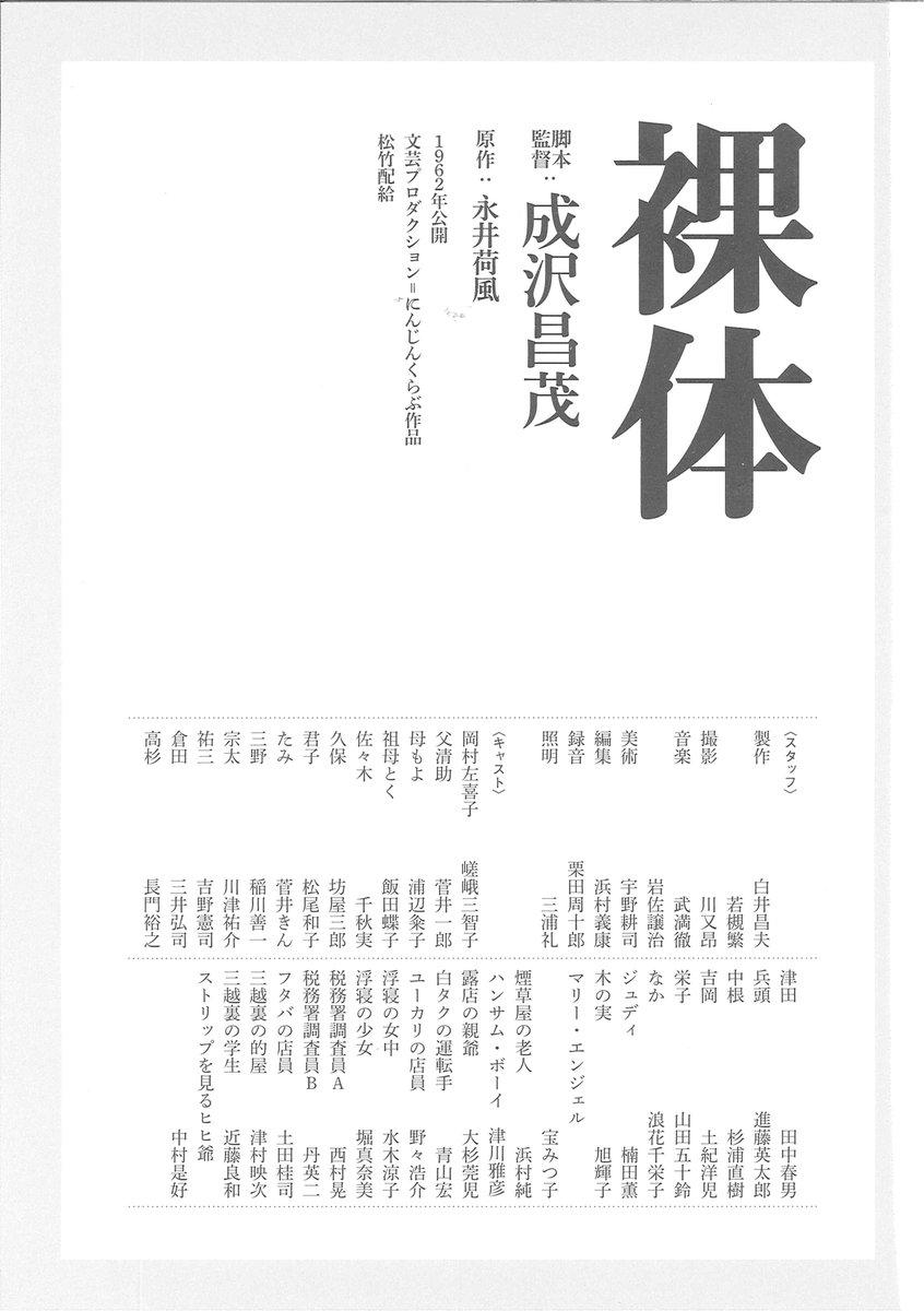 """月刊「シナリオ」 on Twitter: """"日本シナリオ作家協会主催<脚本で観る ..."""
