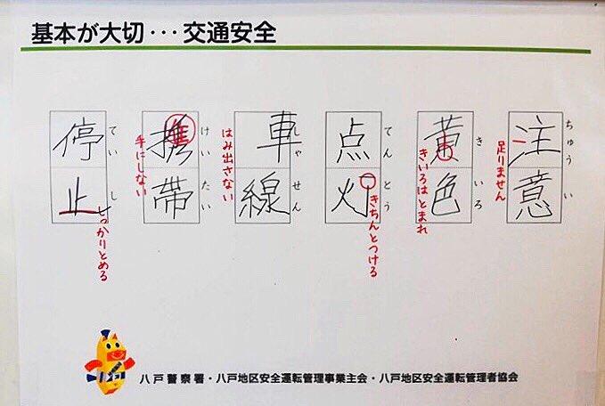 この添削なら納得?交通安全を促すセンスある漢字の添削がこれwww
