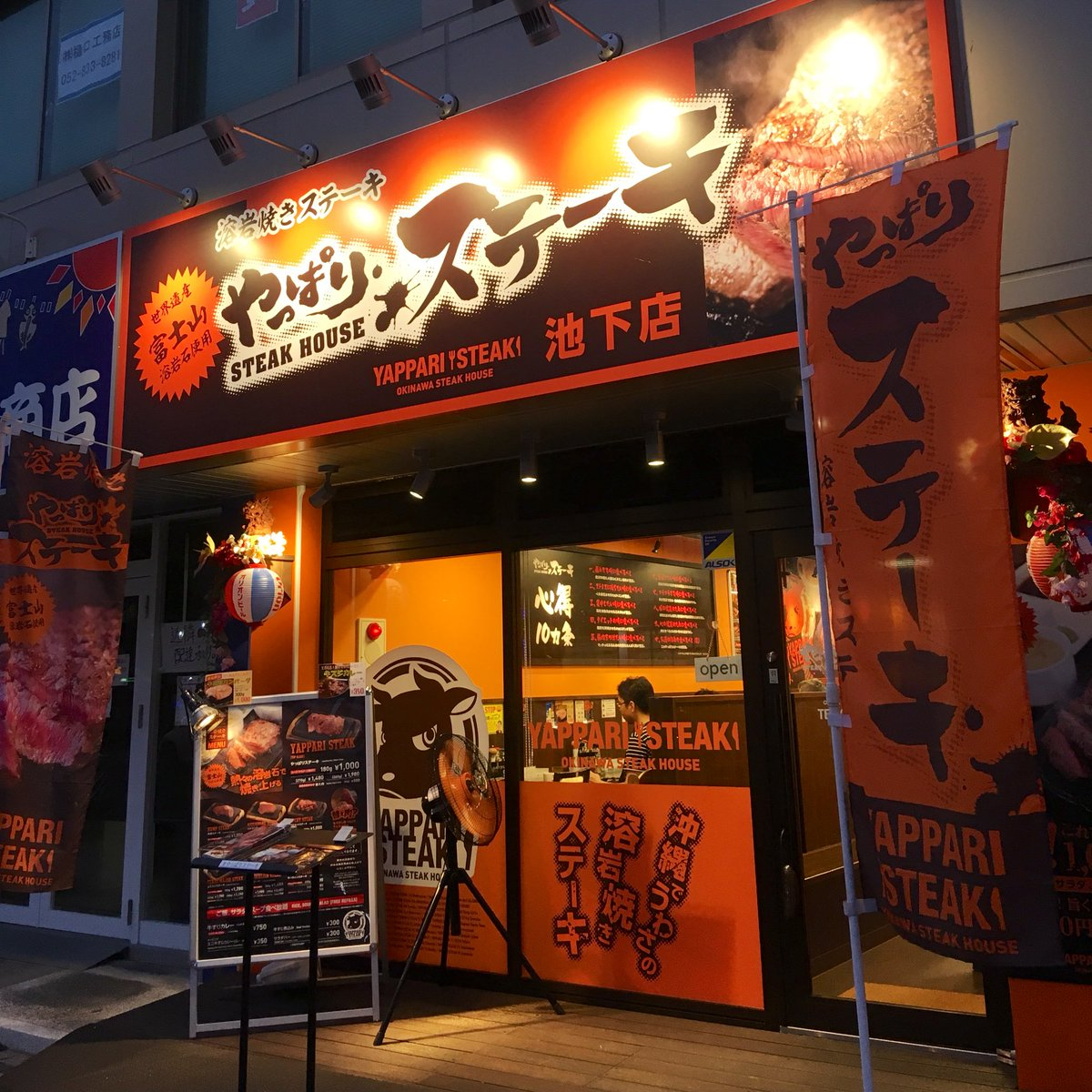 いきなりステーキ パクリ店