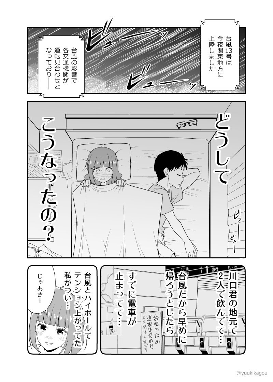 好きな女性が台風で帰れずうっかり自宅に泊まることになった結果 (初恋今恋ラブレター6)