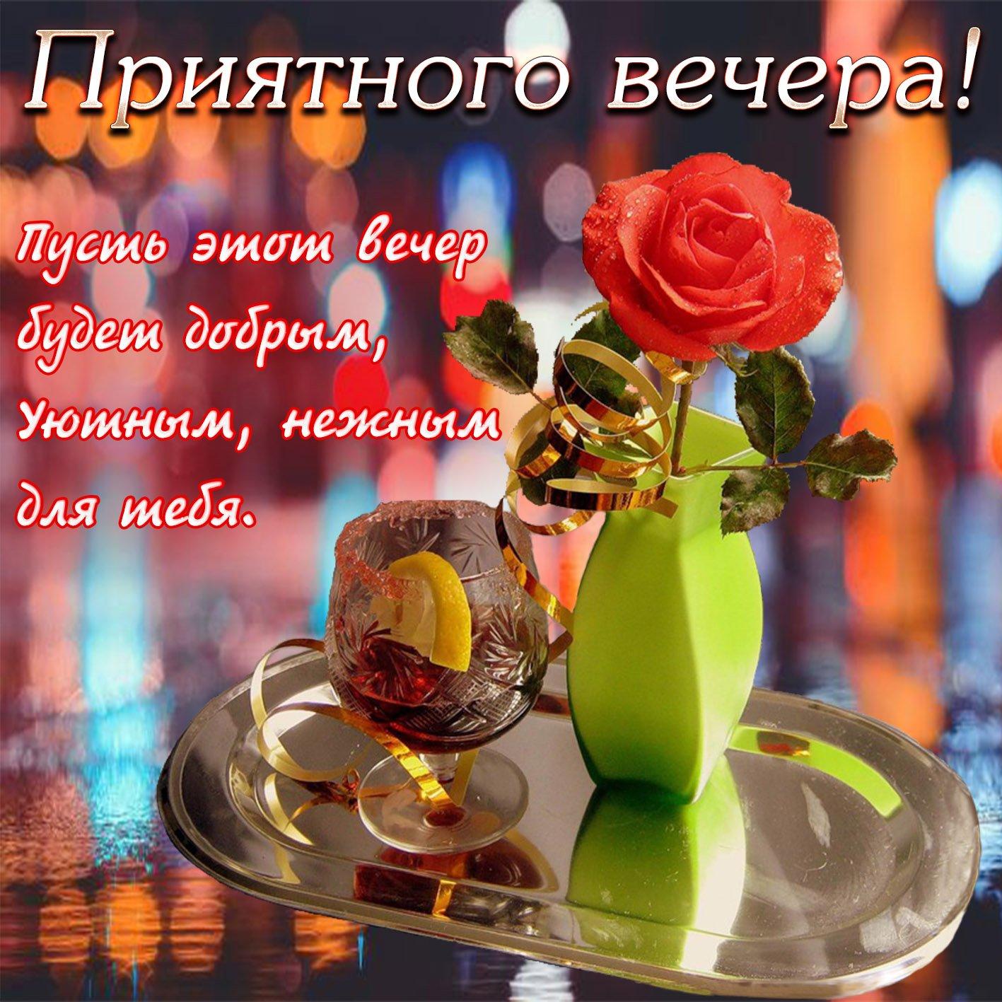 Счастливого вечера открытка