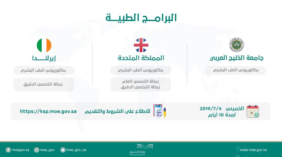 تعلن #وزارة_التعليم عن توفر 358 مقعداً لتدريب الأطباء بالمملكة المتحدة وإيرلندا  للتقديم https://ksp.moe.gov.sa/    #وظائف_شاغرة #وظائف #توظيف