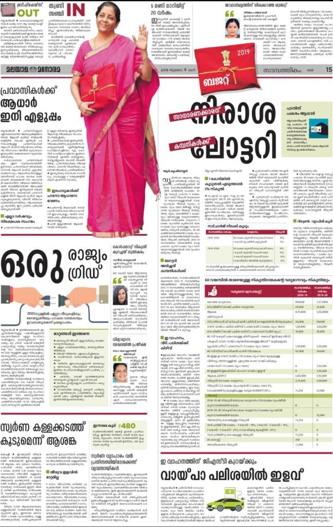 Malayala Manorama Epaper Today Kottayam Edition Malayala Manorama