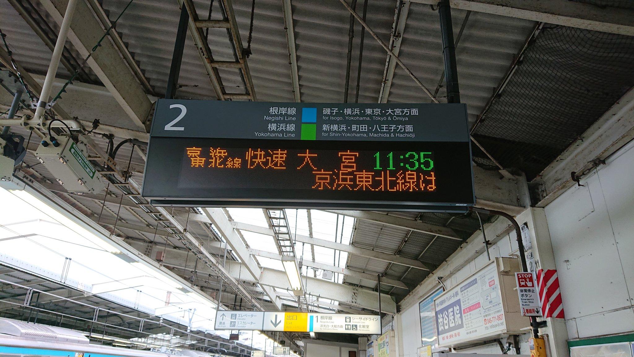 京浜東北線の上中里駅で人身事故が起きた掲示板の画像