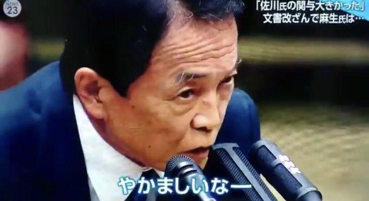 学歴 麻生 太郎