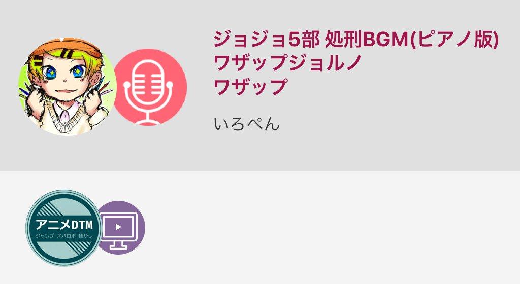 Bgm 用 ジョジョ ピアノ 処刑