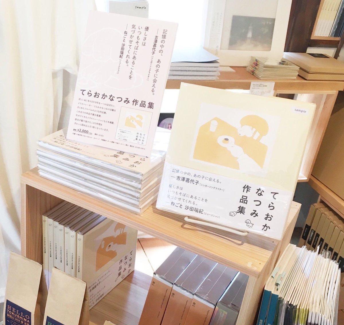 【東京/ondo S&E/SHOP】  てらおかなつみ作品集  大好評のイラストレーター・てらおかなつみさんの作品集。 ondoS&EのSHOPでご購入可能です◎ ページをめくるたび、柔らかな心地よさに包まれる一冊◎ 大切な方へのプレゼントにもぜひ。  オンラインでも販売中 →https://ondo-info.net/items/artist/teraokanatsumi/10315/…