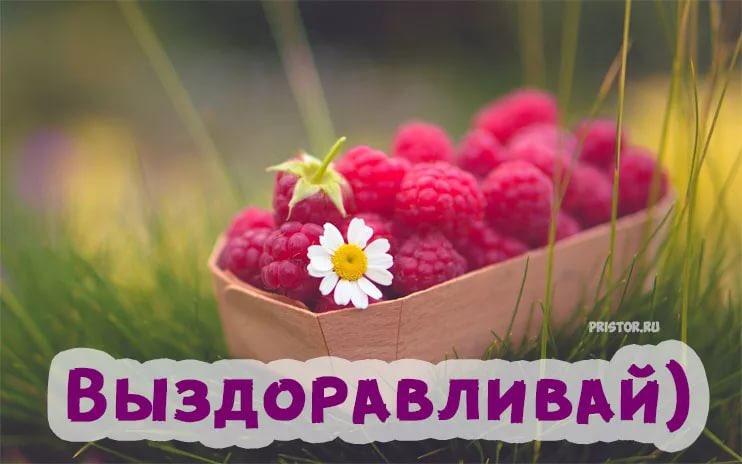 Весна, открытка маме поправляйся