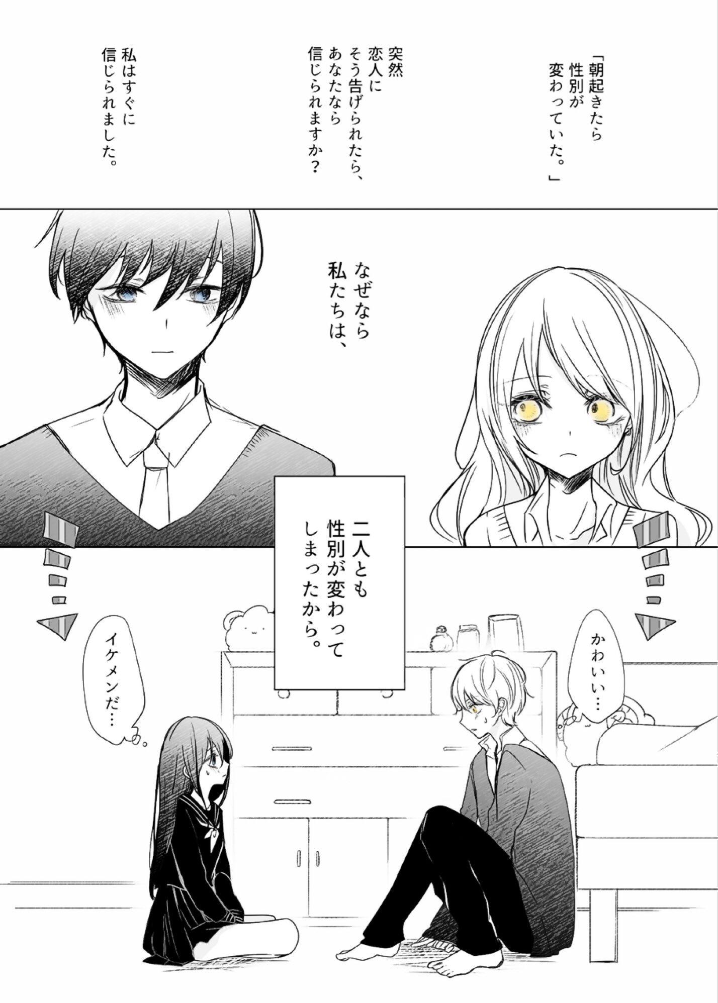 [創作漫画] 可愛くなった彼氏に戸惑う かっこよくなった彼女の話。