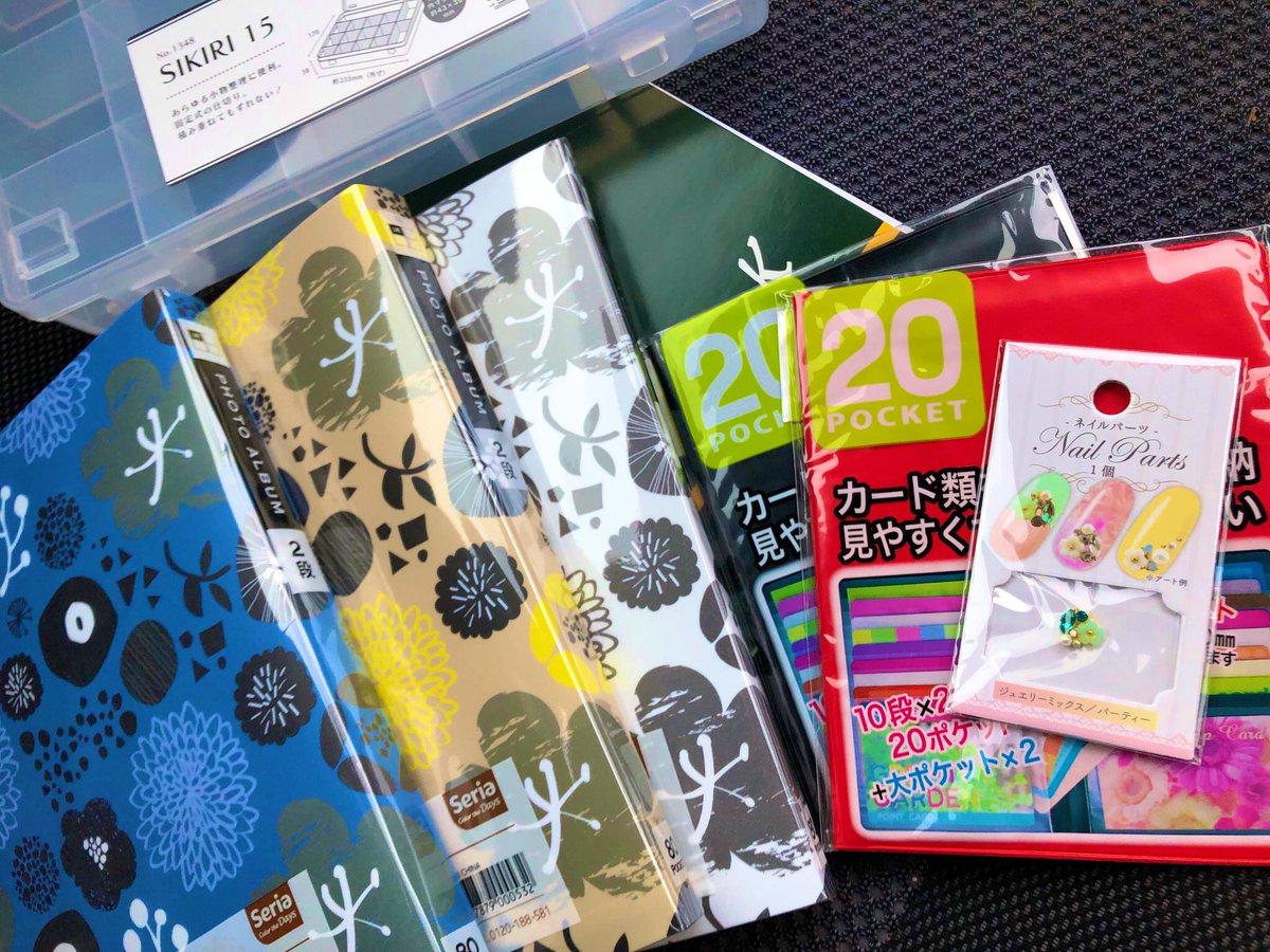 test ツイッターメディア - 本日の無駄使い #セリア 郡 幼稚園の写真を入れる様に買った。なんか北欧っぽいデザインのフォトケース。 まだ1枚も届いていないけど。スタジオアリスの台紙が1枚100で4枚収納に対し、100円で80枚収めてくれる品物。ネイルパーツ可愛い〜。これでりかちゃんのアクセ作りたい。 https://t.co/OBw0gkLtHS