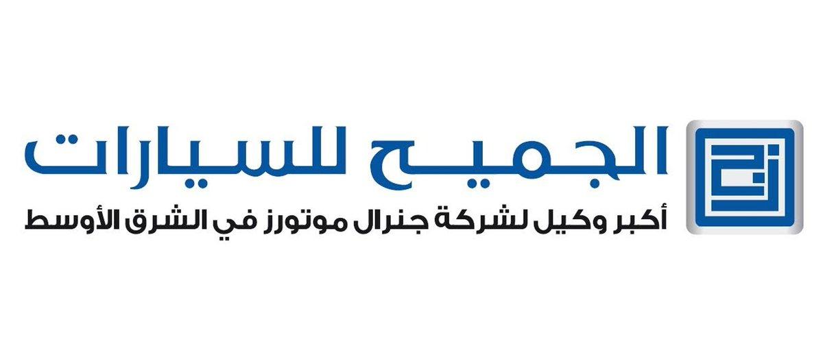 ايميلات التوظيف بالشركات الكبري بالسعودية