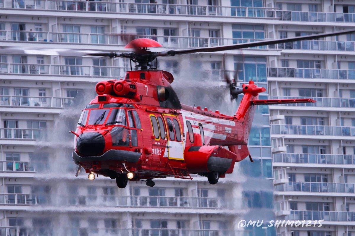 東京 消防 庁 ヘリ