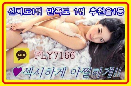 #안산콜걸추천<<카카오톡 FLY7166 >>#안산콜걸샵가격↕안산모텔출장강추#안산콜걸샵후기♀안산출장@마사지추천✼안산출장서비스강추#안산출장안마❉안산출장업소가격#안산출장아가씨업소횟수 무제한 서비스     FLY7166 ☎ 카툑 ☎ FLY7166