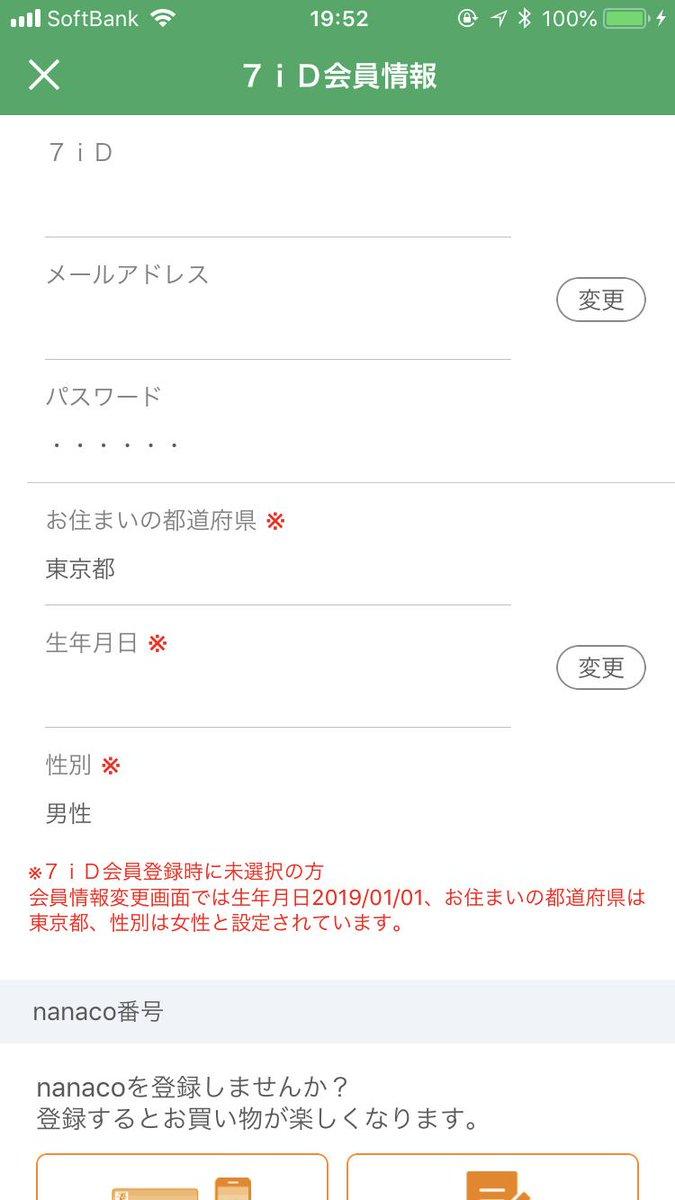 アプリ ログイン セブンイレブン オムニ7