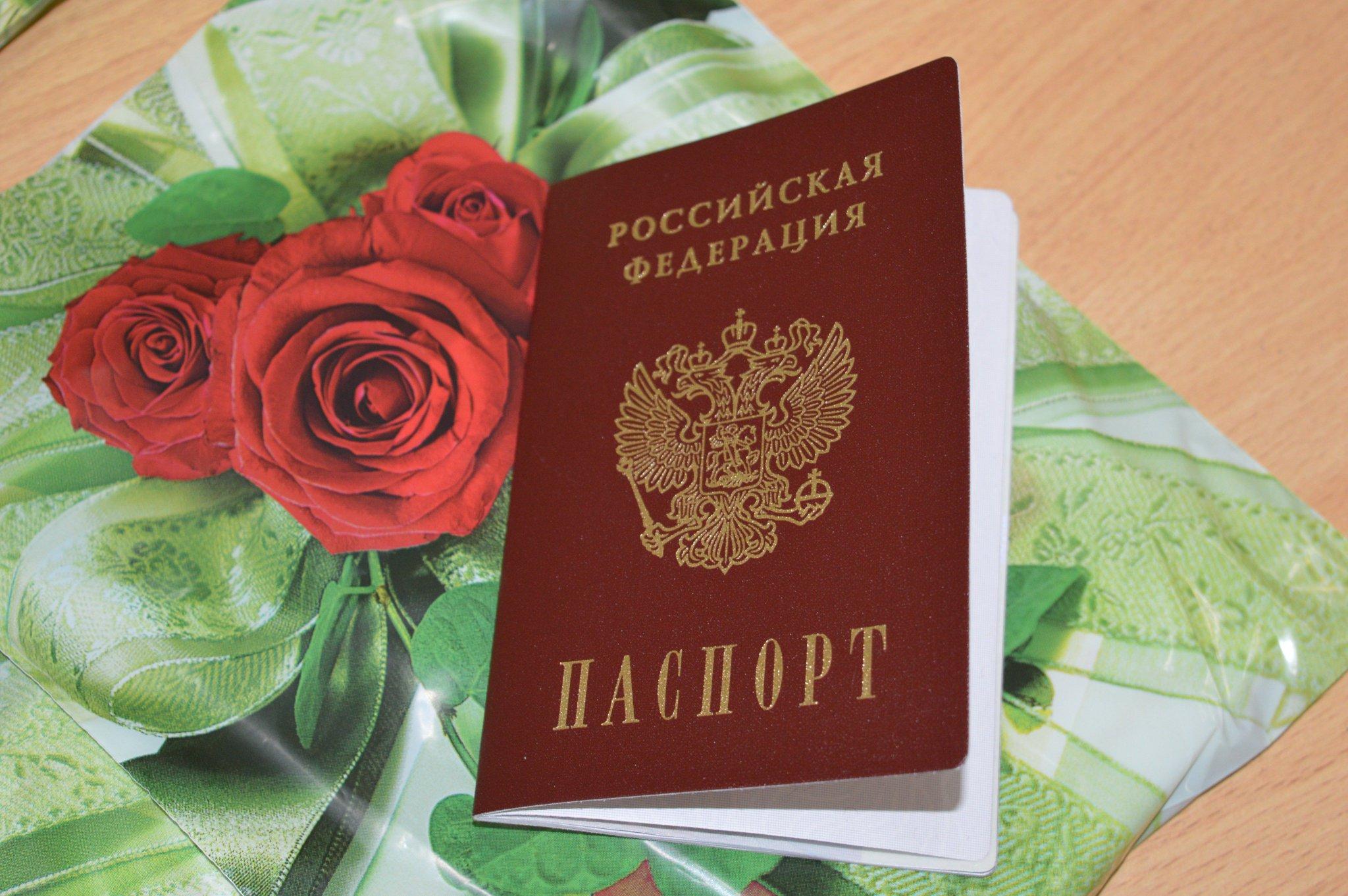 Доброе утро, открытки с вручением паспорта