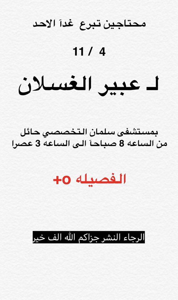 6bf862cd9 ... مطلوب متبرعين بالدم للمريضه/ عبير الغسلان -والتوجه للتبرع في مستشفى  الملك سلمان بحائل رقم الملف10016416 #حايل #حائل_الآنpic.twitter.com /kpa8yA2lFu