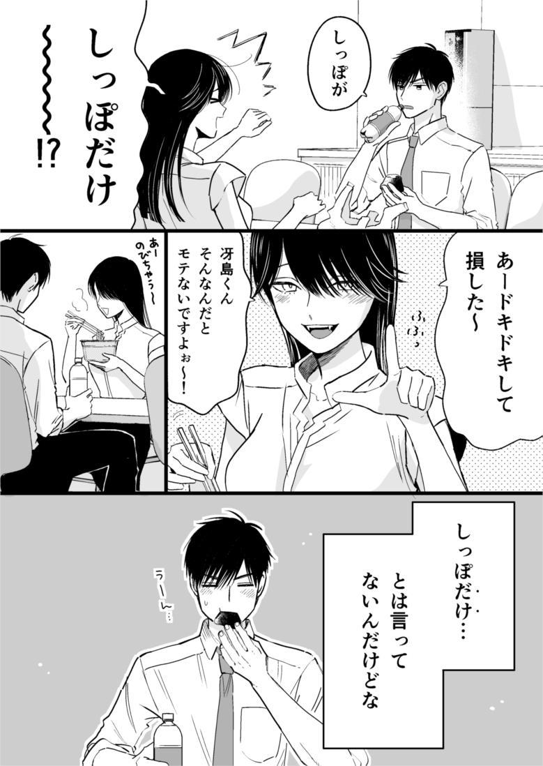 とのがや🍡5巻6/21❄️1巻7/22発売!さんの投稿画像