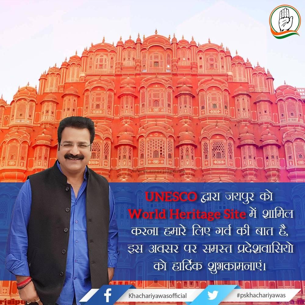 आज राजस्थान प्रदेश और जयपुर वासियों के लिए गौरव का दिन है। आज यूनेस्को ने हमारी गुलाबी नगरी जयपुर को #WorldHeritageSite के रूप में चुना है। आप सभी को बधाई एवं शुभकामनाएं। #PinkCity #UNESCO #Jaipur