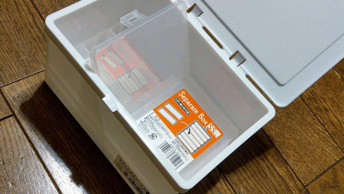 test ツイッターメディア - #セリア で買った例の箱Mサイズなんだけど、同じくセリアで売ってる #和泉化成株式会社 製 SeparateBoxのSSサイズが横にピッタリ並んで2つ入ることが判明。 2×2段でその上にマシンを箱Sサイズよりも余裕を持って収納することができます。  お手軽走行セットにいかがですか?  #mini4wd https://t.co/1hJHueVa5f