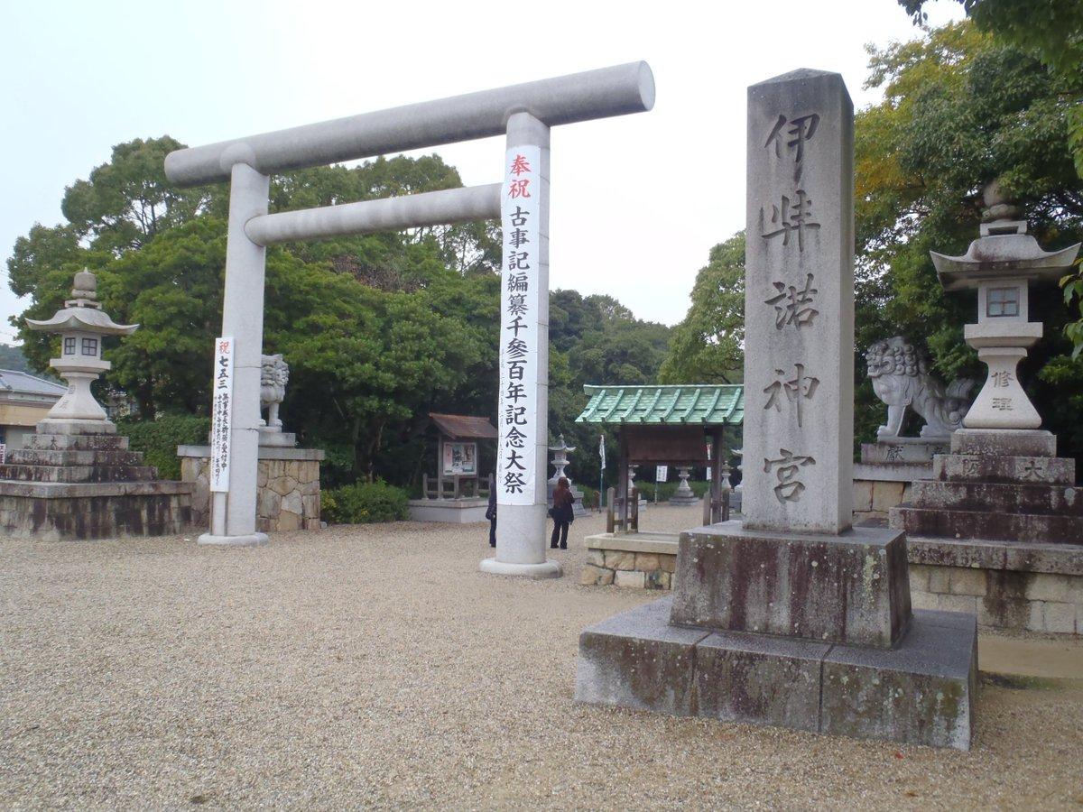 神社 イザナギ