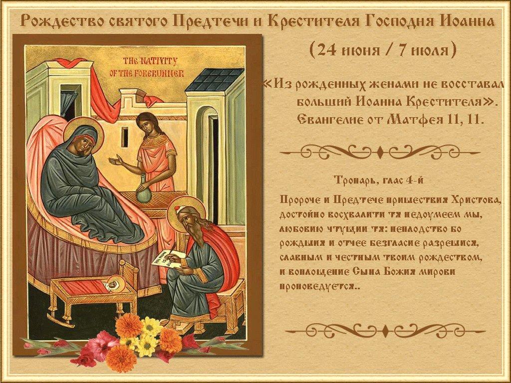 Иоанн креститель праздник открытки, анекдоты слез