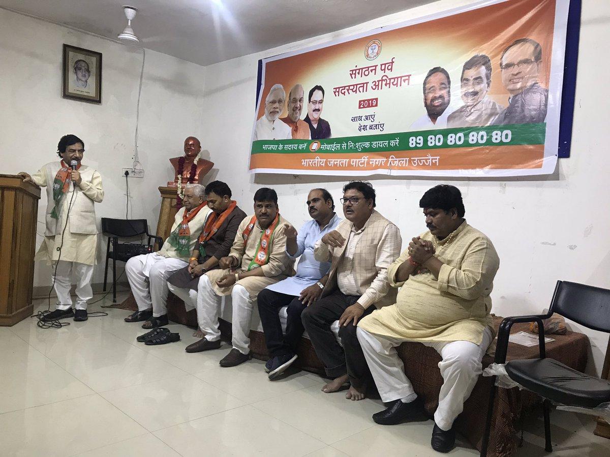 आज भारतीय जनता पार्टी के संगठन पर्व सदस्यता अभियान २०१९ के अंतर्गत उज्जैन मे उपस्थित रहा। आप सब भी 8980808080 पर मिस कॉल करें और भारतीय जनता पार्टी के सदस्य बने।