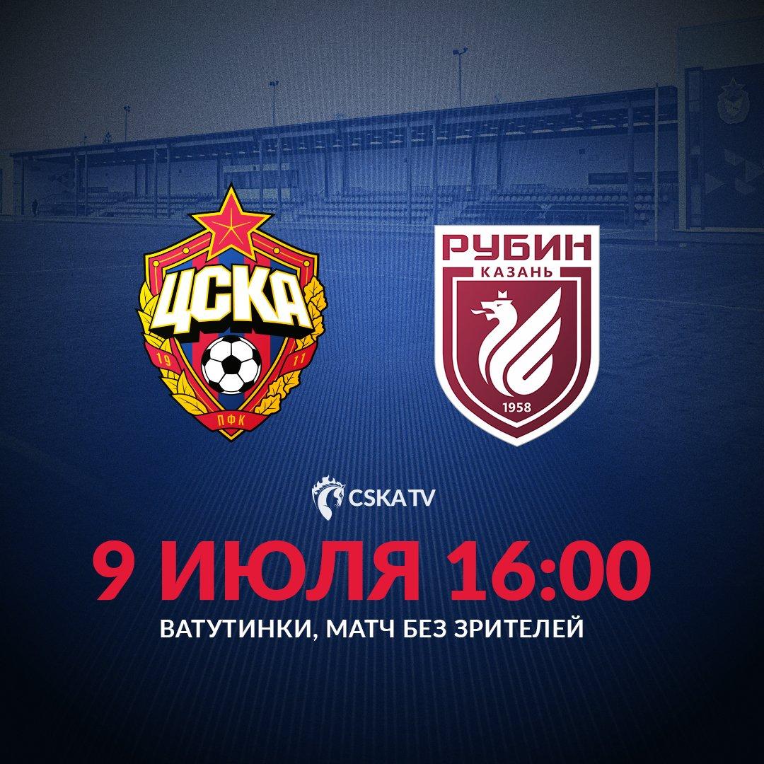 Футбол ЦСКА – Рубин 9.07.19 прямая трансляция