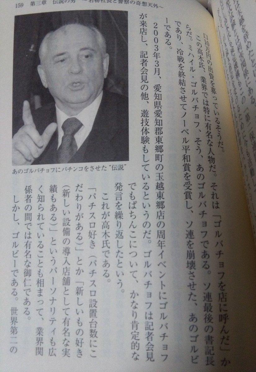 店 休業 県 パチンコ 愛知