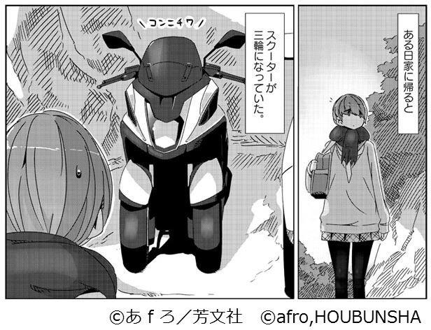 ある日家に帰ると スクーターが三輪になっていた。  #志摩リン #ゆるキャン #yurucamp yamaha-motor.co.jp/mc/lineup/lmw/…