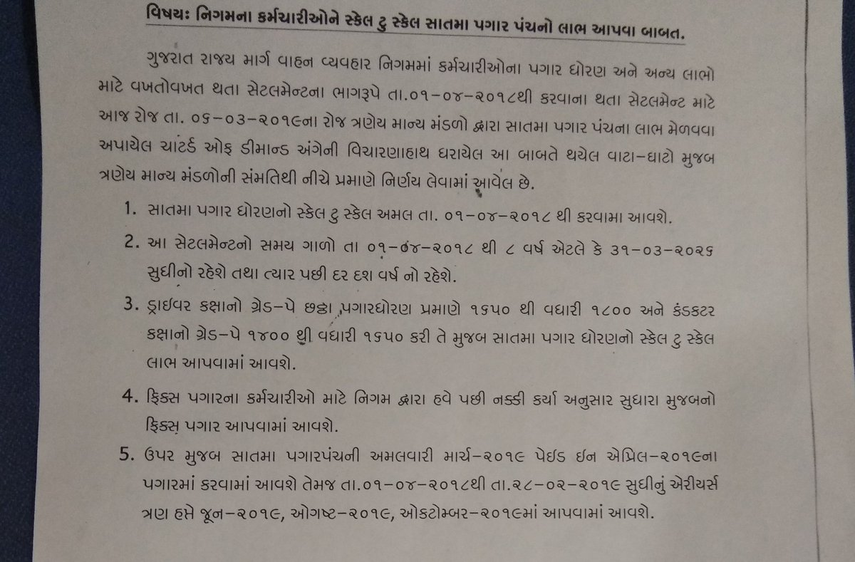 Gujarat govt. OKays 7th pay panel for GSRTC employees