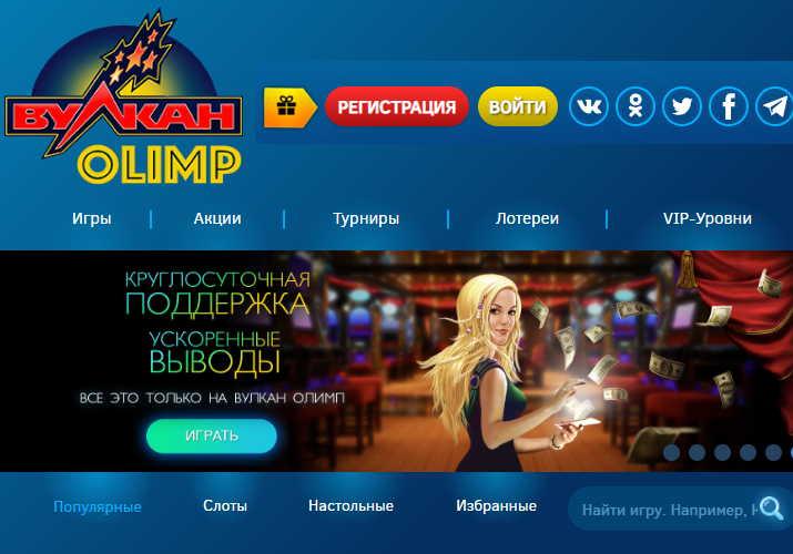 казино вулкан олимп регистрация