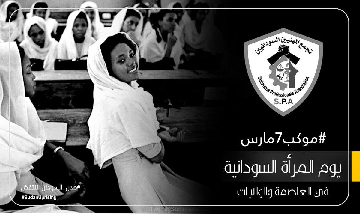 114d25e2a ... الكرام احتفاءً بيوم المرأة السودانية الرجاءالتغريد والريتويت بكثافة تحت  وسم #موكب7مارس وللتوثيق وسم #مدن_السودان_تنتفض pic.twitter.com/dNiG4sznMo