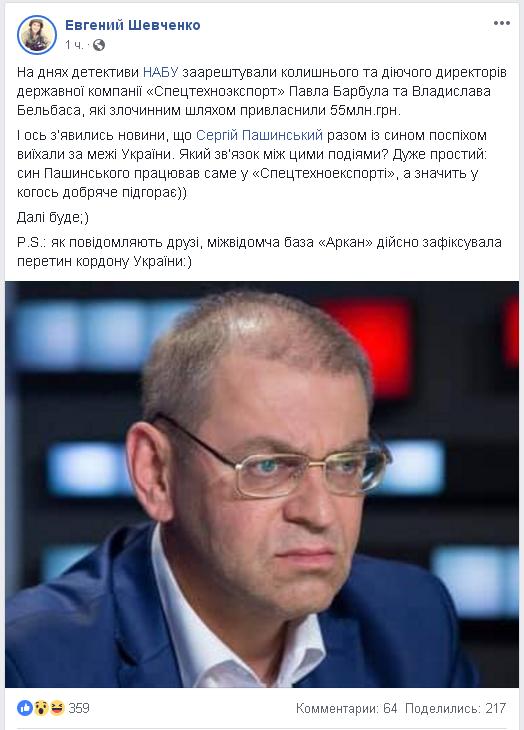 """Вітаю рішення Комітету постійних представників ЄС про новий """"азовський пакет"""" санкцій щодо РФ, - Порошенко - Цензор.НЕТ 6997"""