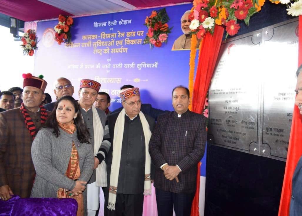 शिमला रेलवे स्टेशन पर आज हमने कालका-शिमला रेल खंड पर विभिन्न यात्री सुविधाओं एवं विकास कार्य राष्ट्र को समर्पित एवं भविष्य में प्रदान की जाने वाली यात्री सुविधाओं का शिलान्यास किया।  इन सुविधाओं से हमारे प्रदेश के विकास और पर्यटन को बढ़ावा मिलेगा : CM #शिखरकीओरहिमाचल