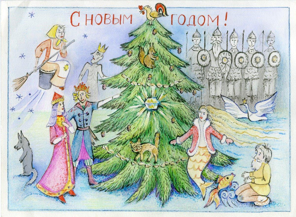 редуктор открытка герои пушкина поздравляют с новым годом голубой