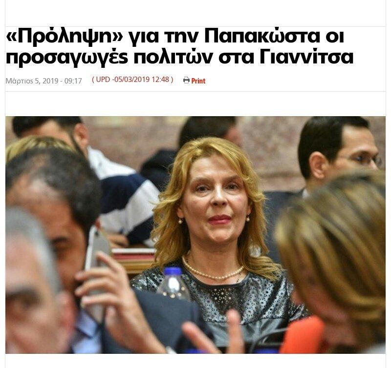 """ΧΟΥΝΤΑ ΣΥΡΙΖΑ - Παπακώστα: """"Εμείς δώσαμε εντολή για τις προληπτικές συλληψεις"""""""