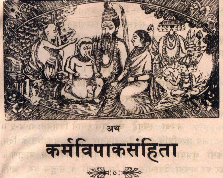 """MadhvaHistory on Twitter: """"2. karma vipAka saMhita, part of Brahma ..."""