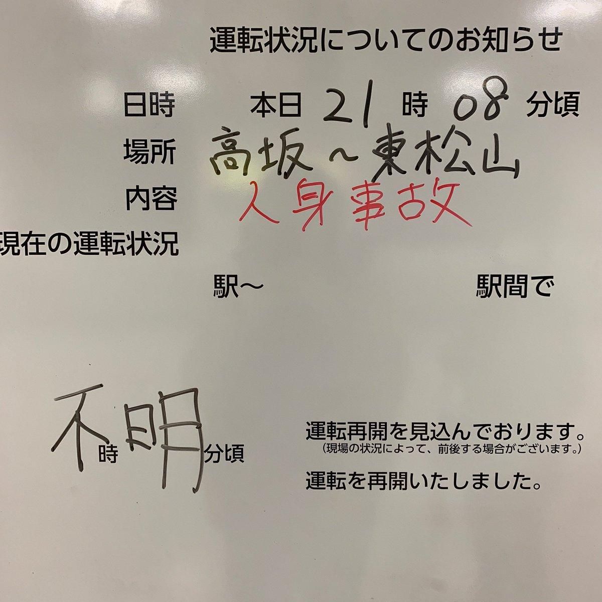 東武東上線の高坂駅~東松山駅間で人身事故の掲示板の画像
