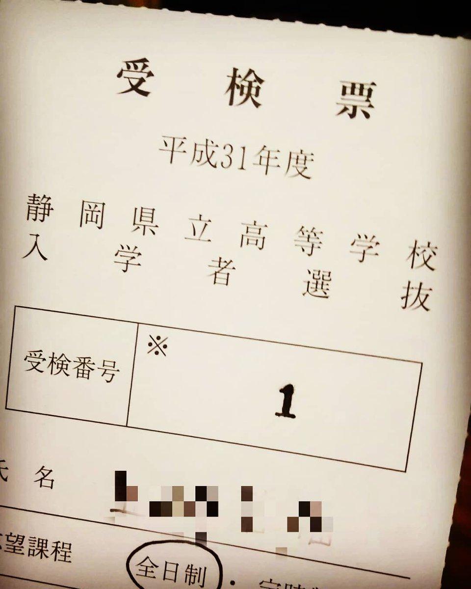 番号 受験