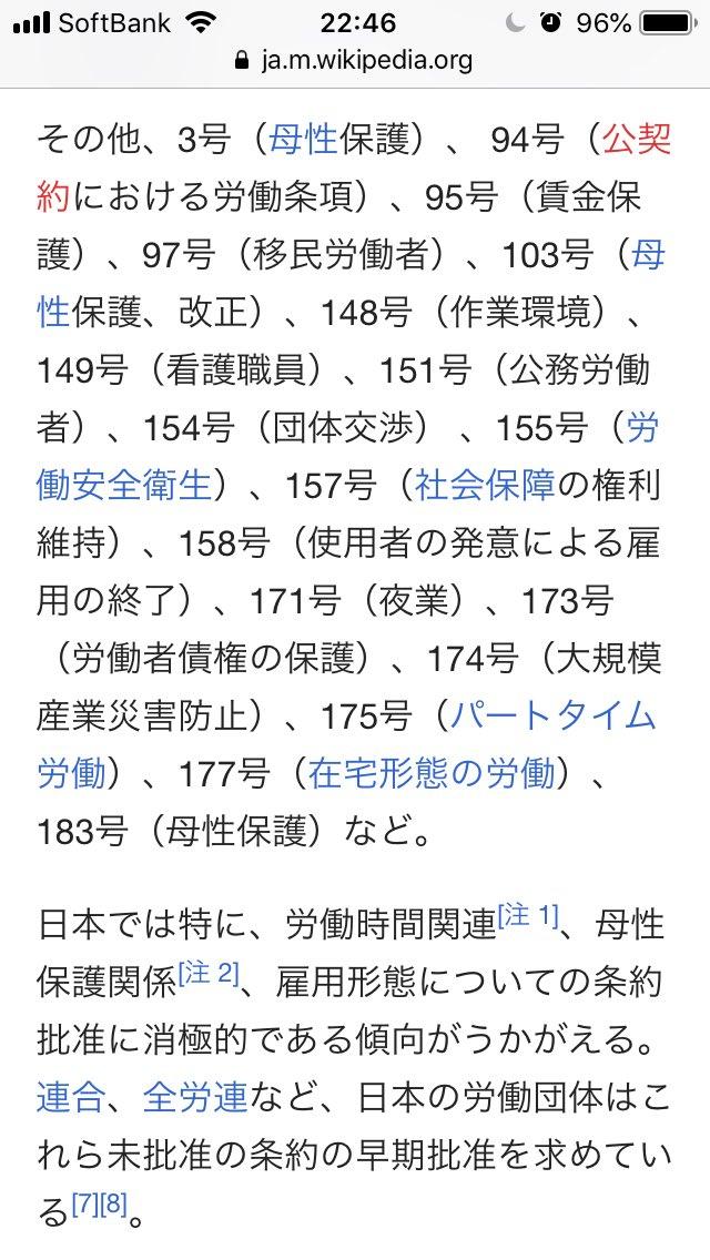 """吉良青劉 on Twitter: """"国際労働..."""