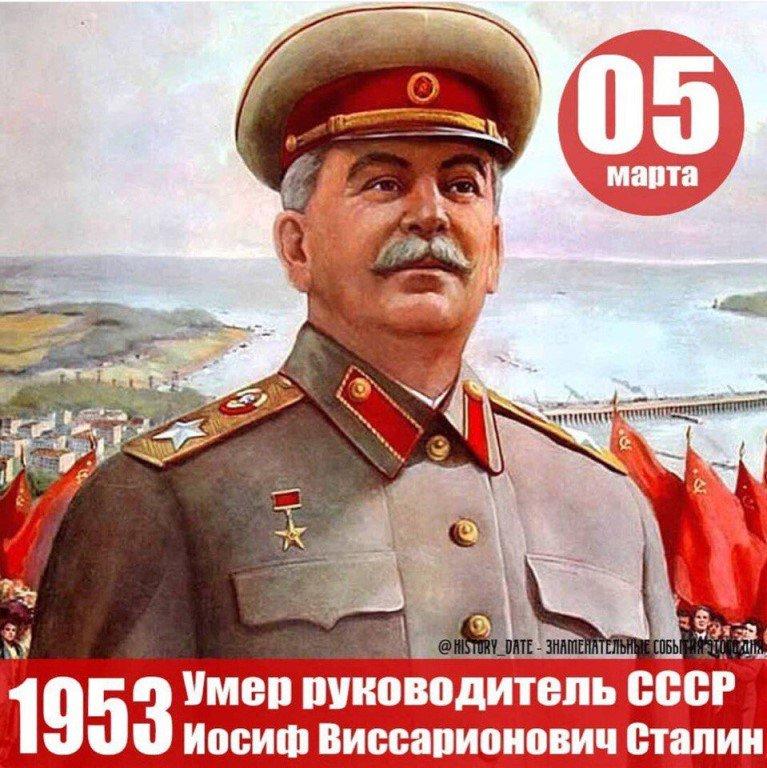 День смерти сталина открытки, появилась