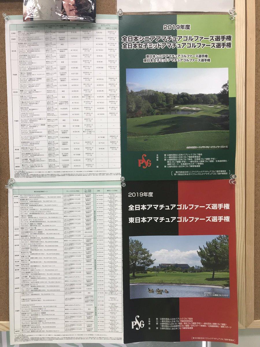 ゴルフ 選手権 パブリック