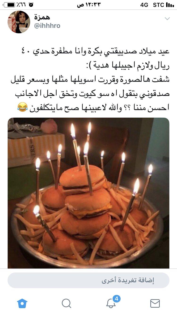 مجموعة صور لل بكره عيد ميلاد تويتر