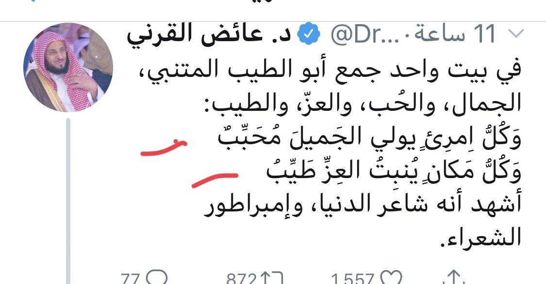 059ce40f6 د. عائض القرني on Twitter: